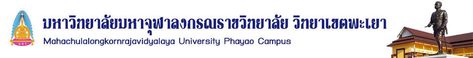 มหาวิทยาลัยมหาจุฬาลงกรณราชวิทยาลัย วิทยาเขตพะเยา